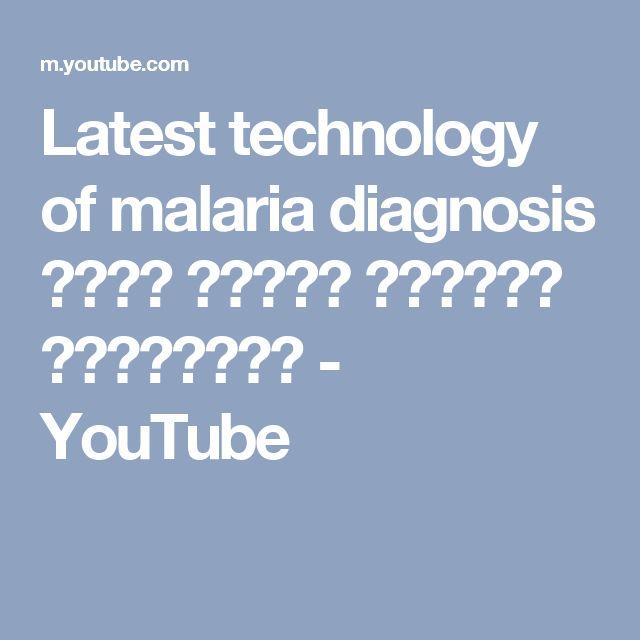 Latest technology of malaria diagnosis احدث طريقة لتشخيص الملاريا - YouTube