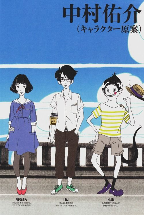 Tatami Galaxy by Madhouse - Best Anime series EVR!