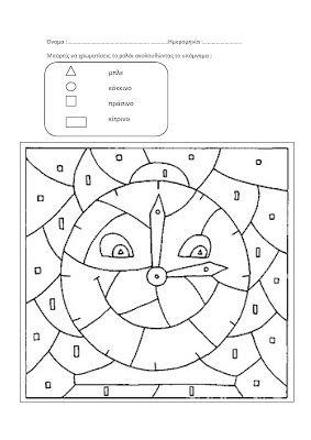 dreamskindergarten Το νηπιαγωγείο που ονειρεύομαι !: Φύλλα εργασίας με ρολόγια
