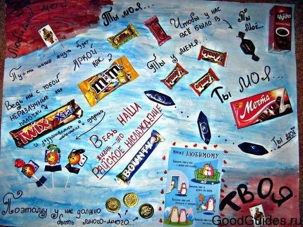 Эта сладкая и оригинальная идея подарка уже полюбилась многим и я вам предлагаю несколько вариантов, как эту идею можно воплотить)))).............Такая идея сладкого плаката может подойти так же в виде подарка на День Рождения.....