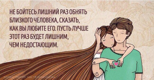 Отношения | Интересные открытки | Pinterest: pinterest.com/pin/306033737157850978