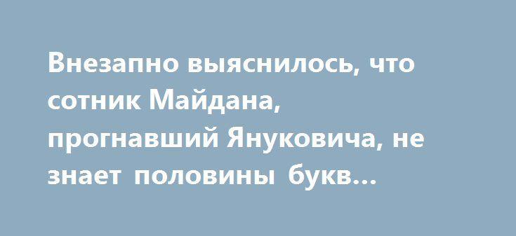 Внезапно выяснилось, что сотник Майдана, прогнавший Януковича, не знает половины букв алфавита http://rusdozor.ru/2016/10/06/vnezapno-vyyasnilos-chto-sotnik-majdana-prognavshij-yanukovicha-ne-znaet-poloviny-bukv-alfavita/  Оно и неудивительно, ведь на Майдан Парасюк прибыл прямо со львовского рынка, где бойко торговал видеодисками. А высшее образование сотник решил получить только на третьем году депутатства: надо же хоть как-то читать законы, за которые голосует защитник Иловайска и…