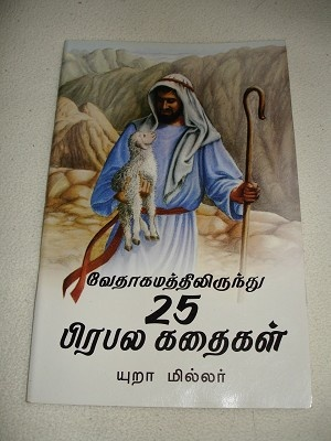 Tamil Childrens Bible / 25 Favourite Stories from the Bible / Full color / Ura Miller and Gloria Oostema