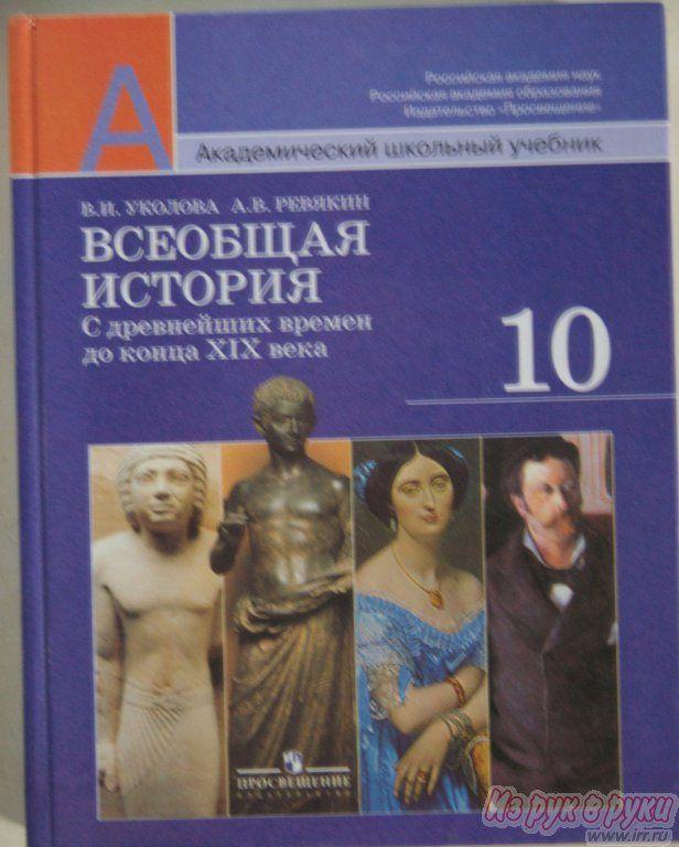 Гдз К Учебнике По Всемирной Истории