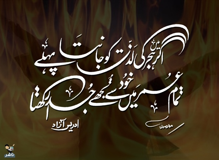 This Poem Was Written By Sir Idrees Azad Sir Idrees Azad