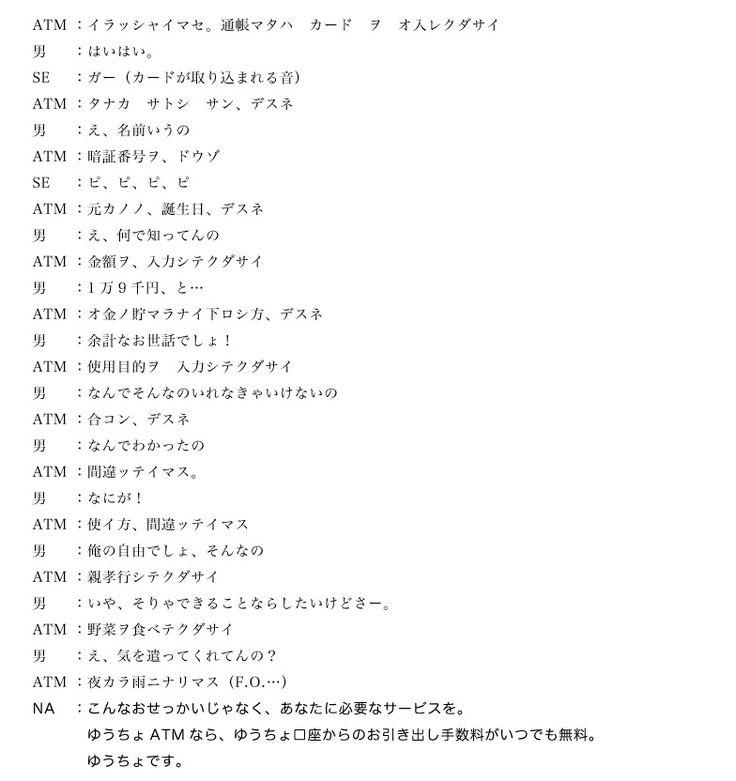 ゆうちょ銀行「ATMの人・サラリーマン」編