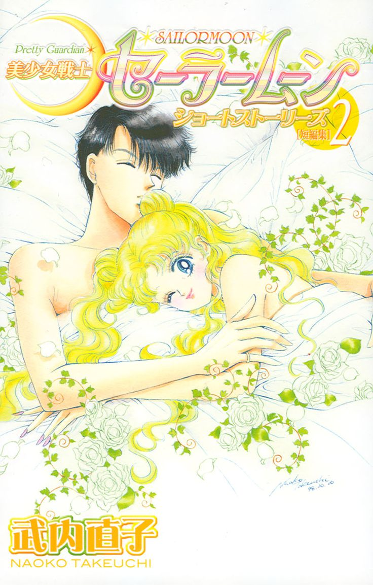 Bishoujo Senshi Sailor Moon Shinsōban (New Edition) | Manga Style!