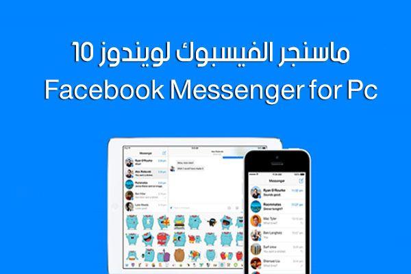 تحميل ماسنجر فيس بوك ويندوز 10 عربي مجانا 2018 Facebook Messenger Facebook Messenger Facebook Windows 10