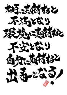 元気になる言葉:沖縄発!元気が出る筆文字言葉