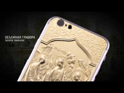 CAVIAR iPhone 6 Credo Trinita («Троица») - YouTube