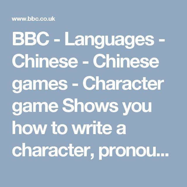 BBC - Languages - Chinese - Chinese games - Character game   Shows you how to write a character, pronounces for you, let's you try to write it on the nice grid.