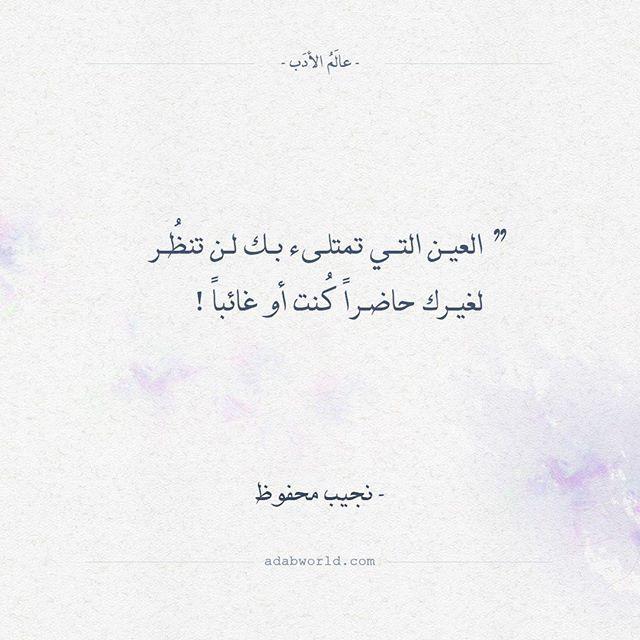 أبيات شعر غزل عالم الأدب اقتباسات من الشعر العربي والأدب العالمي Good Day Quotes Wisdom Quotes Life Real Quotes
