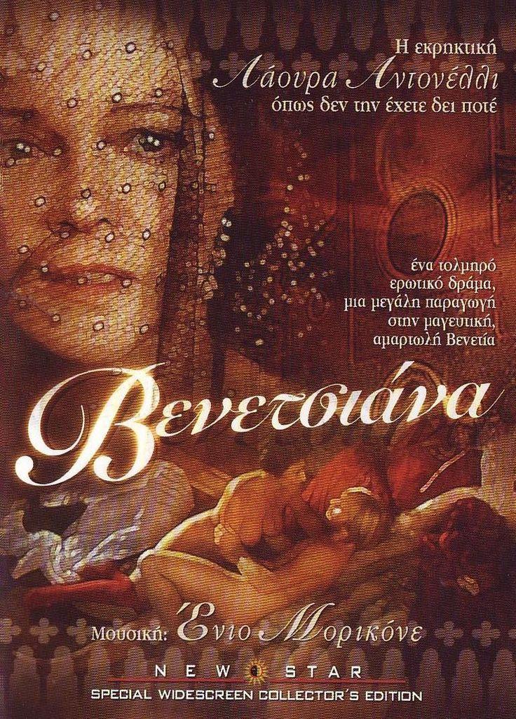 'La venexiana' (1986); regia: Mauro Bolognini. Titolo greco: 'Βενετσιάνα'
