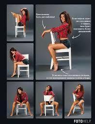 Картинки по запросу девушка со стулом
