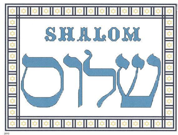 how to say shalom hebrew