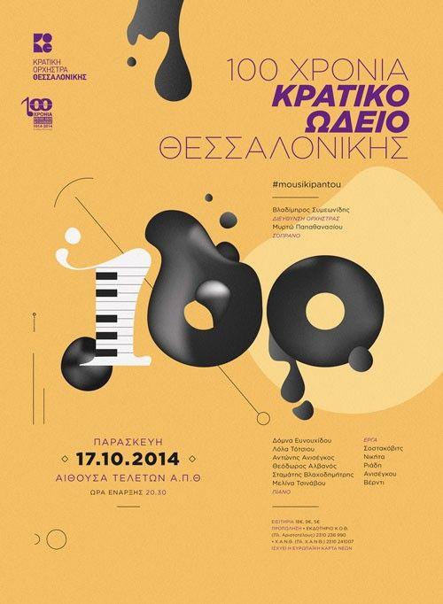 """Music Everywhere"" Posters by Dolphins Communication Design - The Greek Foundation"