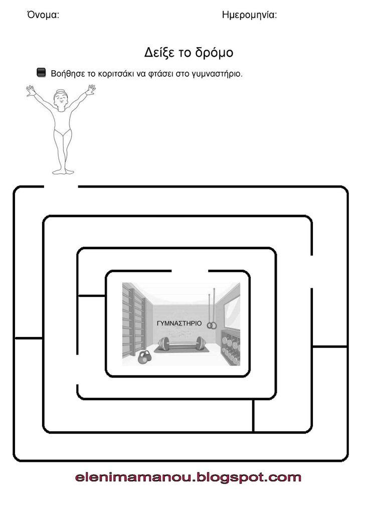 ΦΥΛΛΑ+ΕΡΓΑΣΙΑΣ+-+ΣΩΜΑ7.jpg (1131×1600)