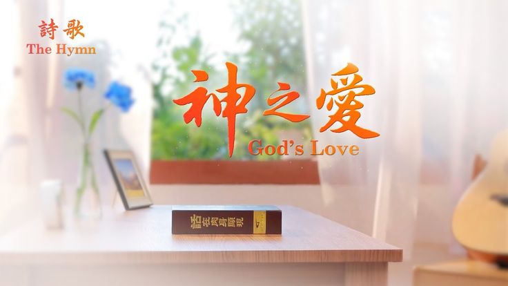 """The Hymn of Life Experience """"God's Love"""" 