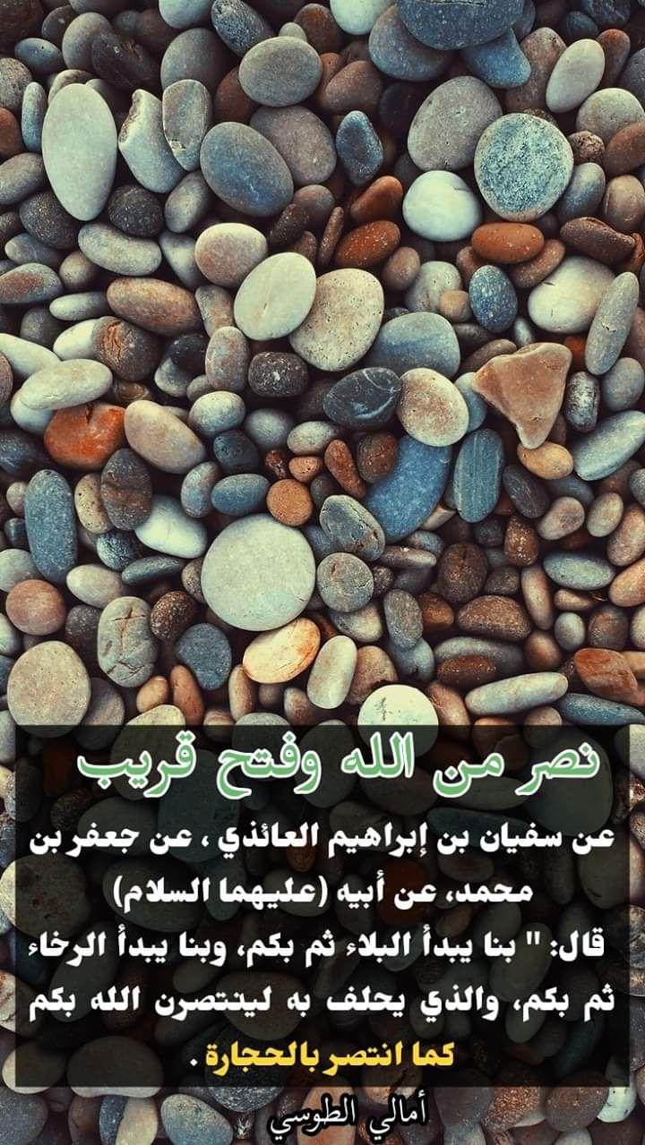 Pin By Aldahan On احاديث ا هل الب يت ص In 2020 Islamic Quotes Vegetables Beans