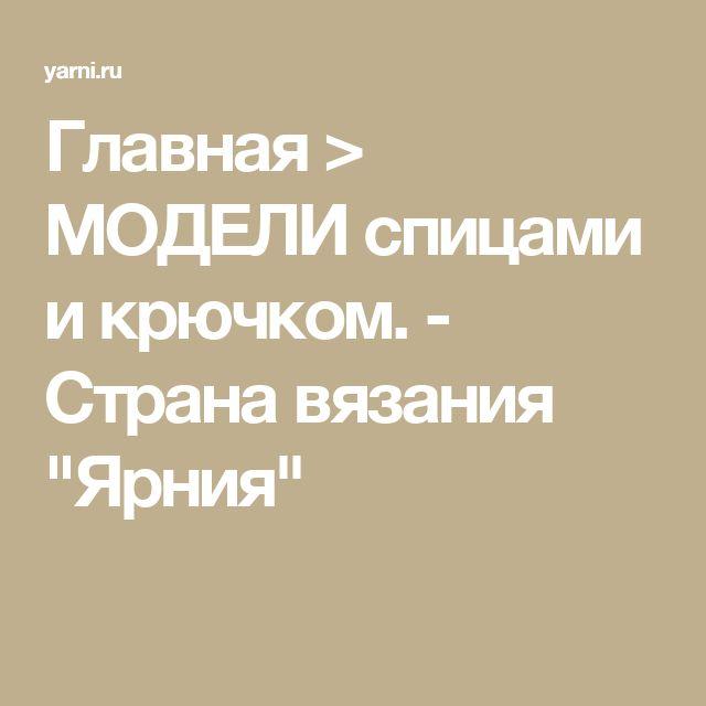 """Главная > МОДЕЛИ спицами и крючком. - Страна вязания """"Ярния"""""""