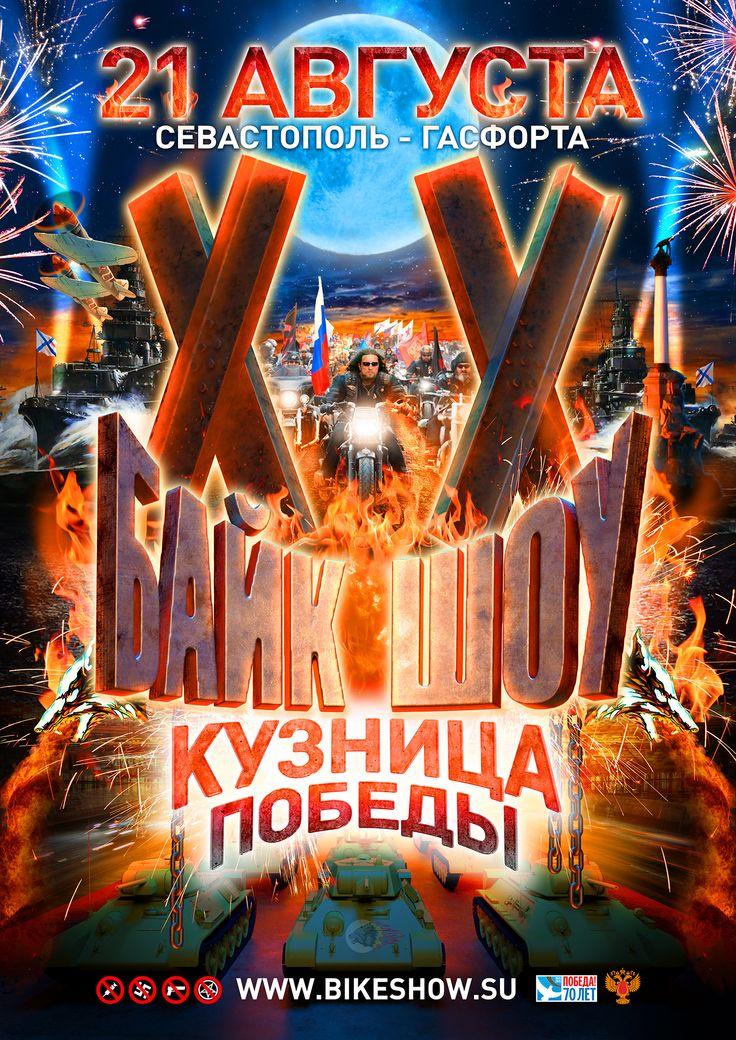дизайн постера для байк шоу ночных волков в Севастополе