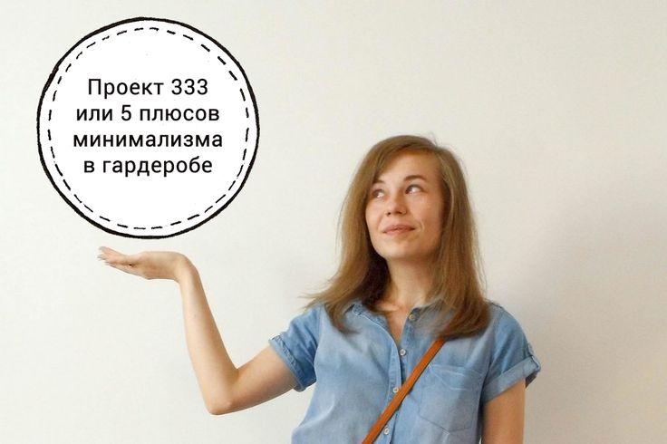 проект 333