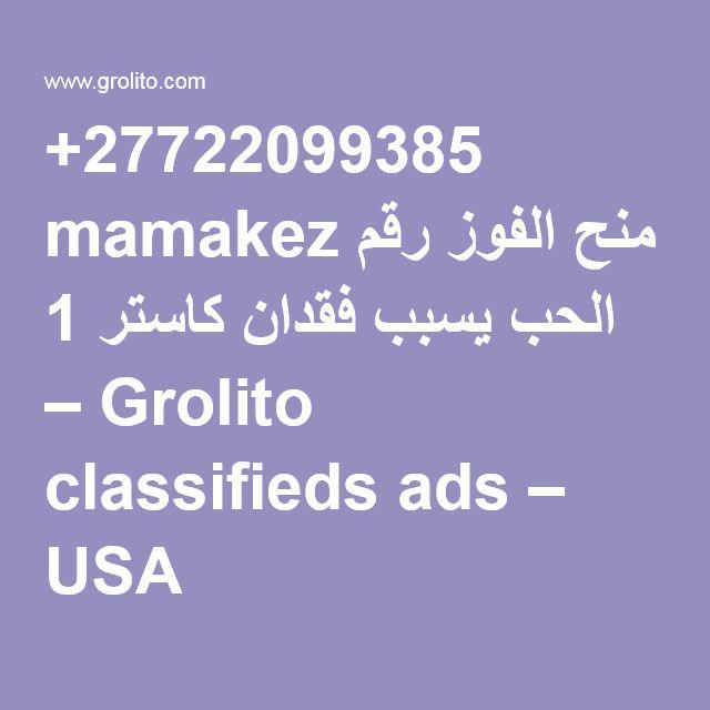 +27722099385 mamakez منح الفوز رقم 1 الحب يسبب فقدان كاستر – Grolito classifieds ads – USA