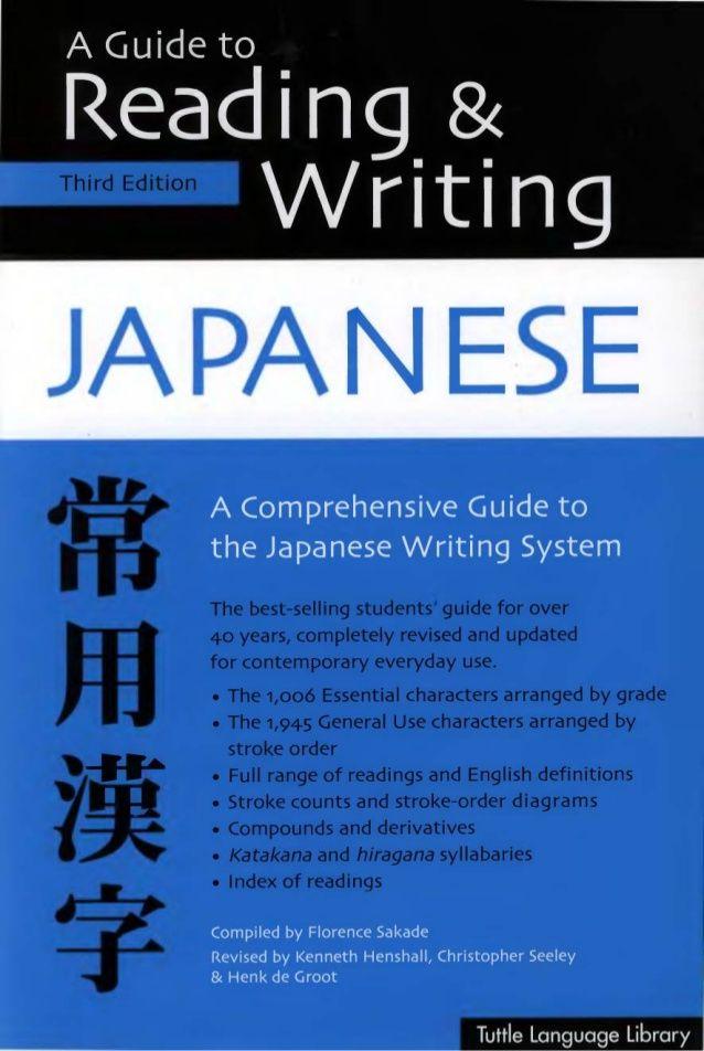 A guide for kanji