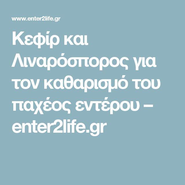 Κεφίρ και Λιναρόσπορος για τον καθαρισμό του παχέος εντέρου – enter2life.gr