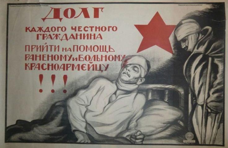 1920. Худ. Дени (Денисов) В. Н.
