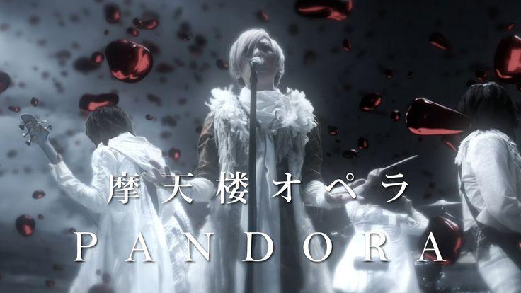 摩天楼オペラ / PANDORA [MV] Album 『地球』 収録 (2016.1.20 Release)