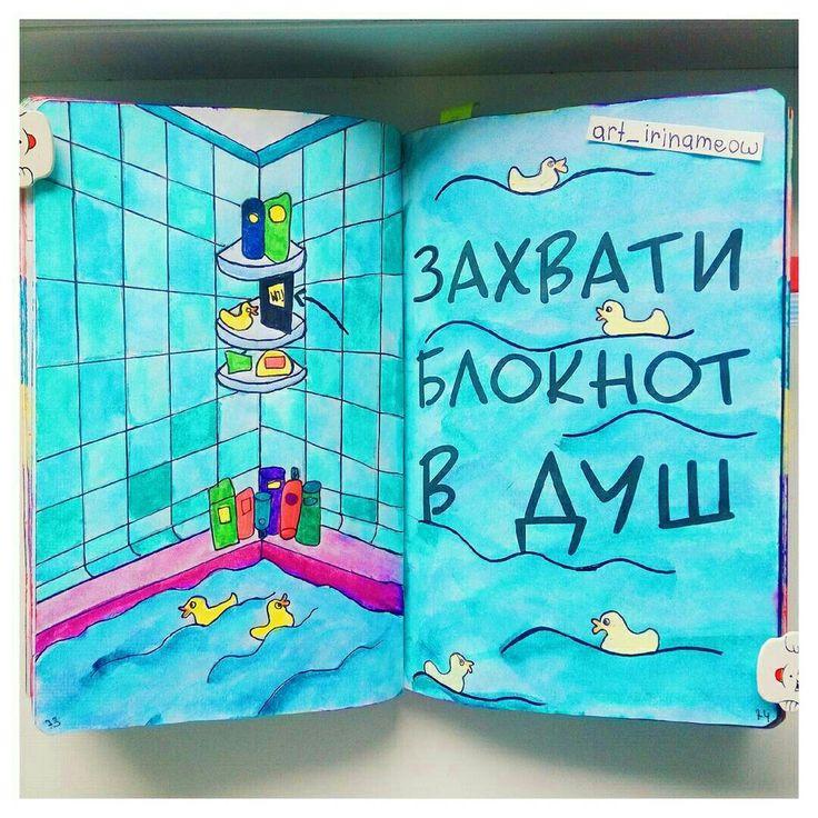Leve este livro para o chuveiro. Destrua este diário.