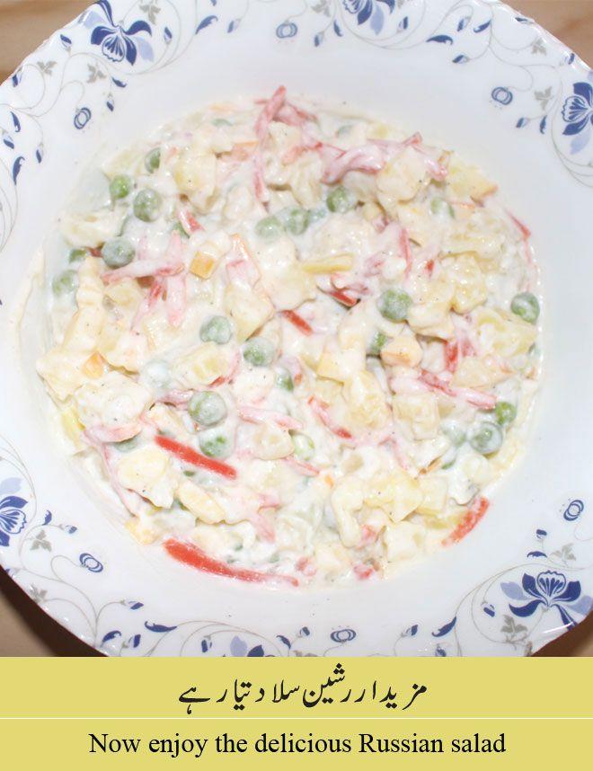 Russian Salad Step by Step Recipe in Urdu & English