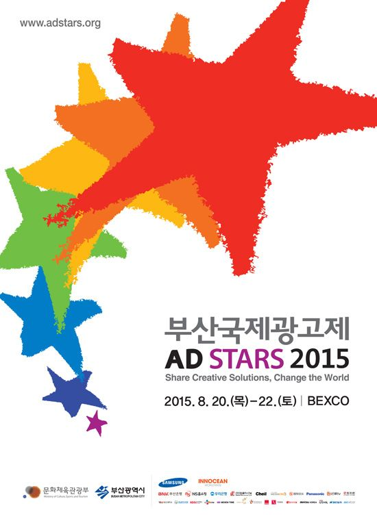 [Agu.]2015 Busan International Advertising Festival(AD Stars).jpg