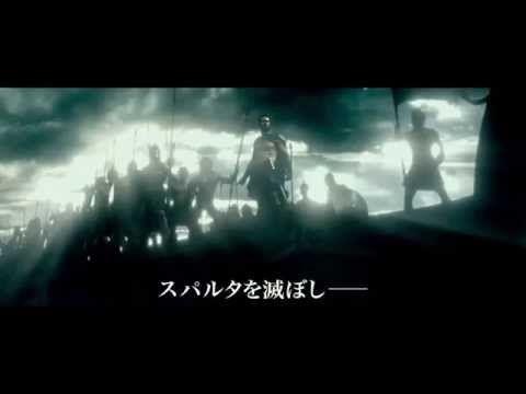 300 帝国の進撃(2014)ブラック・サバス版予告編