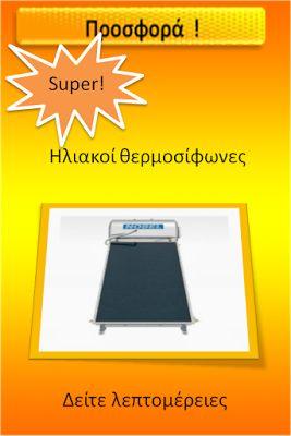 Επαγγελματικός Κατάλογος επιχειρήσεων-προσφορές-Οδηγός αγοράς-εκπτώσεις-κουπόνια-καταστήματα: Super Προσφορά ηλιακοί θερμοσίφωνες