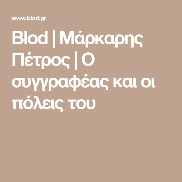 Blod   Μάρκαρης Πέτρος   Ο συγγραφέας και οι πόλεις του