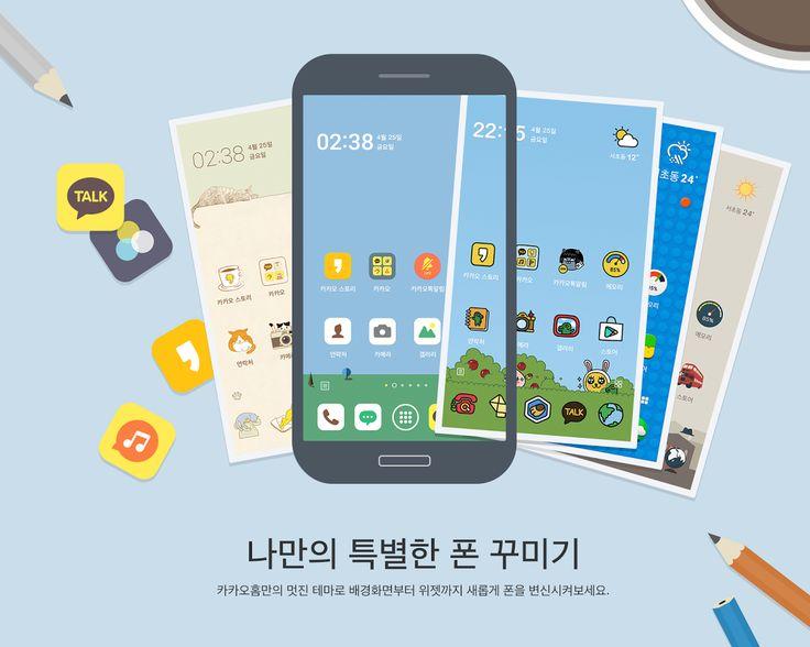 카카오홈 KakaoHome - 런처,폰꾸미기,모아보기 - screenshot