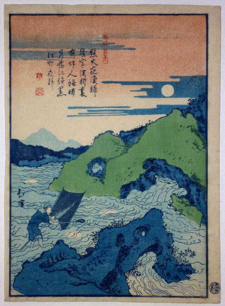 Netting the Moon by Hokkei from the