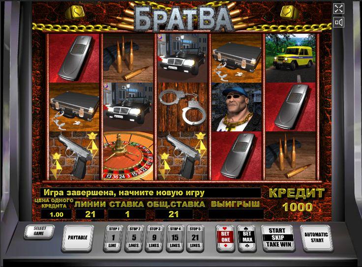 Игровые автоматы 3д онлайн бесплатно и без регистрации новинки 2013 игровые автоматы даром