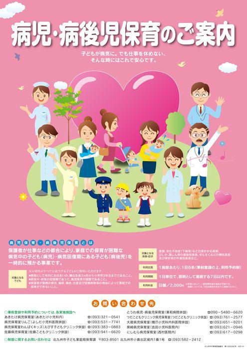 児童医療のポスターデザイン。 色とイラストで優しいイメージに仕上げています。 ◎A2サイズ作品