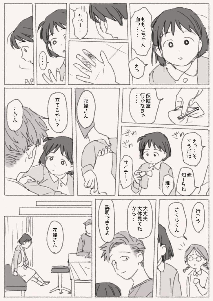 Pin by Tamae Tami on Chibi Maruko Chan Anime, Chibi, Pics