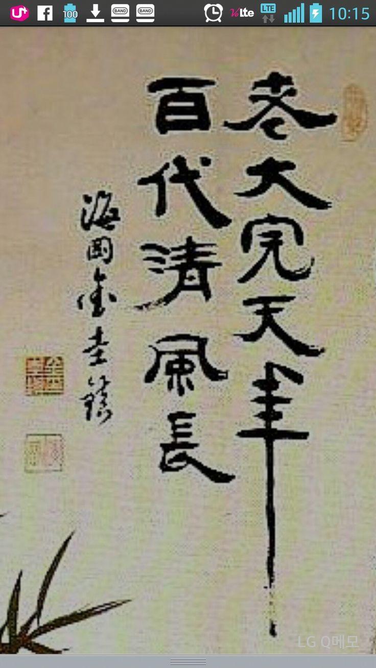 해강 김규진 - Google 검색
