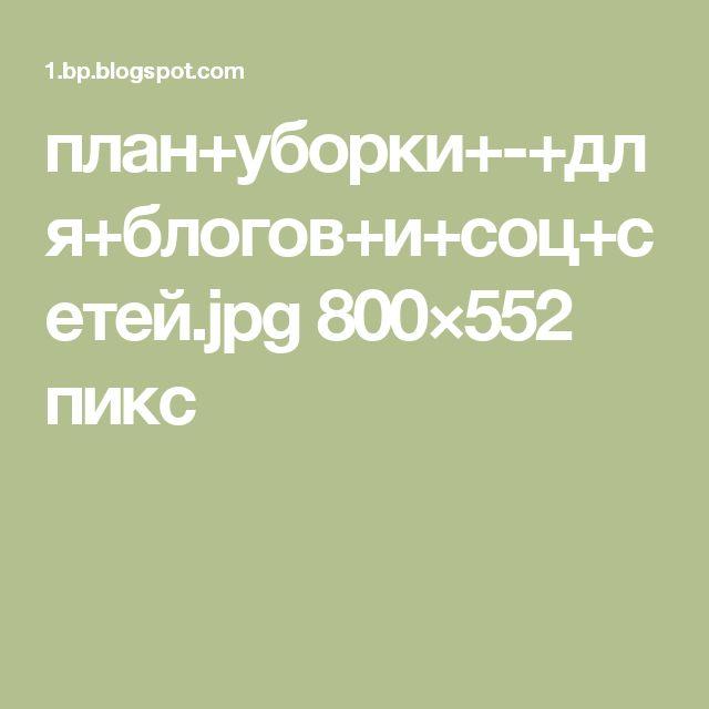 план+уборки+-+для+блогов+и+соц+сетей.jpg 800×552 пикс