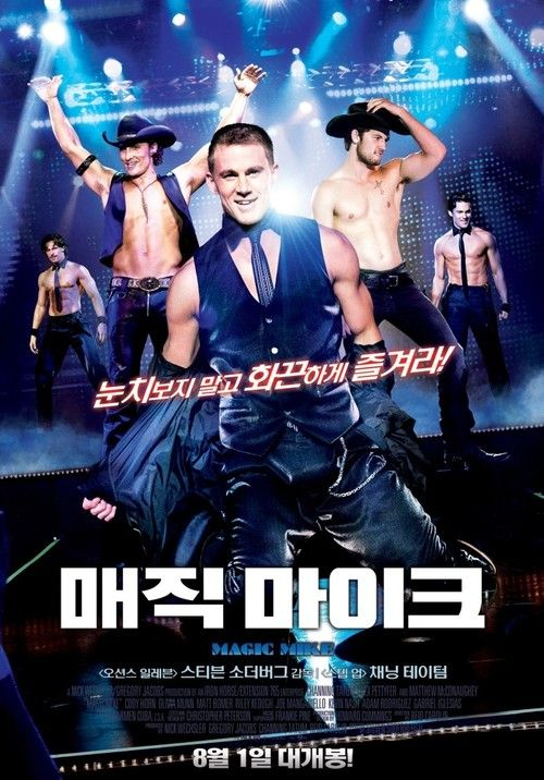 Magic Mike 2012 full Movie HD Free Download DVDrip