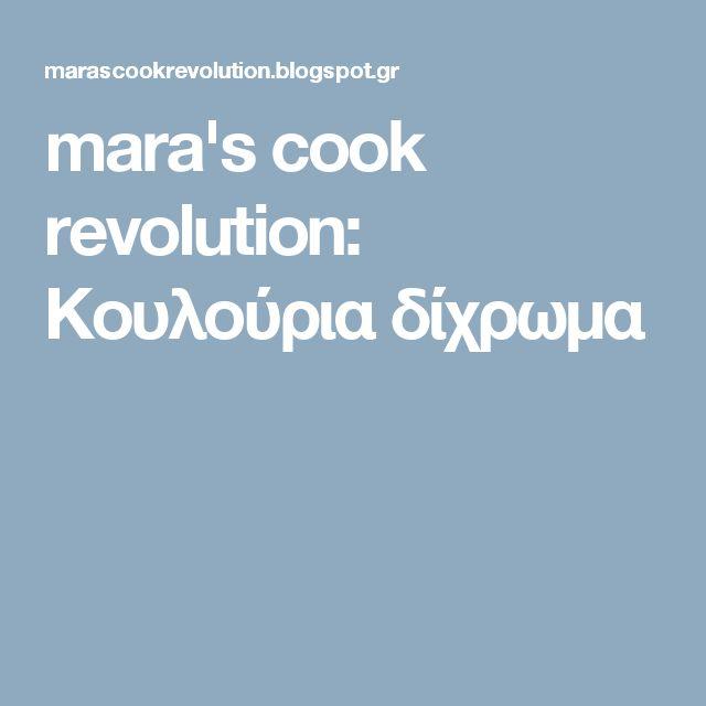 mara's cook revolution: Κουλούρια δίχρωμα