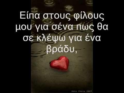 Είπα μαζί σου θα γλεντήσω, θα σε πλανέψω για μια νύχτα θα σου αδειάσω τον εαυτό μου μετά ένα γεια για καληνύχτα Mα ΔΕΝ τους είπα την αλήθεια....είναι ό,τι λέω από συνήθεια..