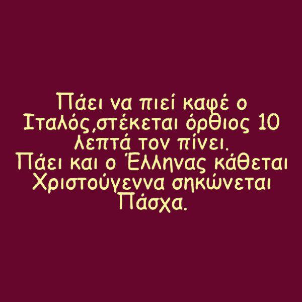 Ελλήνων καφές.