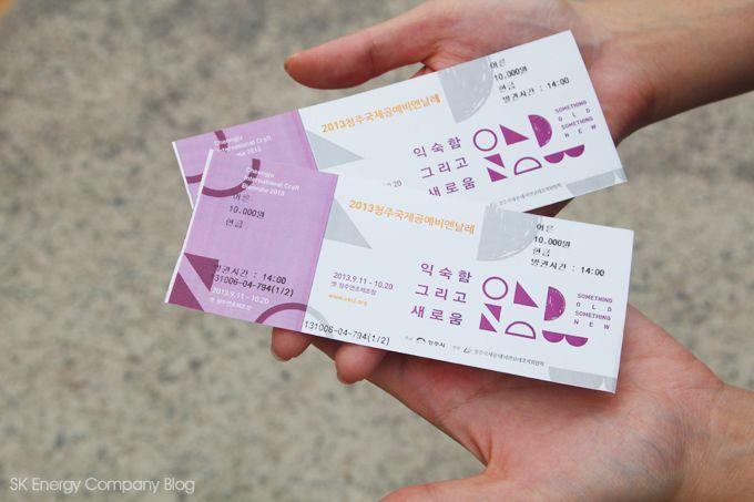 청주국제공예비엔날레 티켓 이미지입니다.