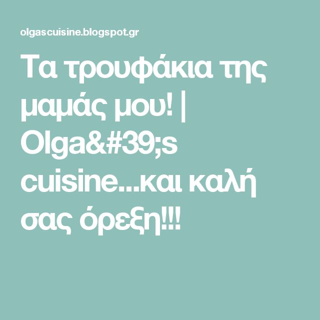 Τα τρουφάκια της μαμάς μου!         |          Olga's cuisine...και καλή σας όρεξη!!!